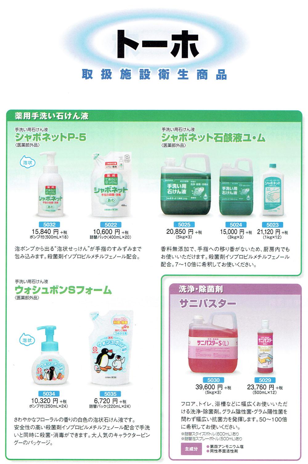 保育園 衛生管理 手洗い石鹸液・消毒・うがい薬・除菌剤