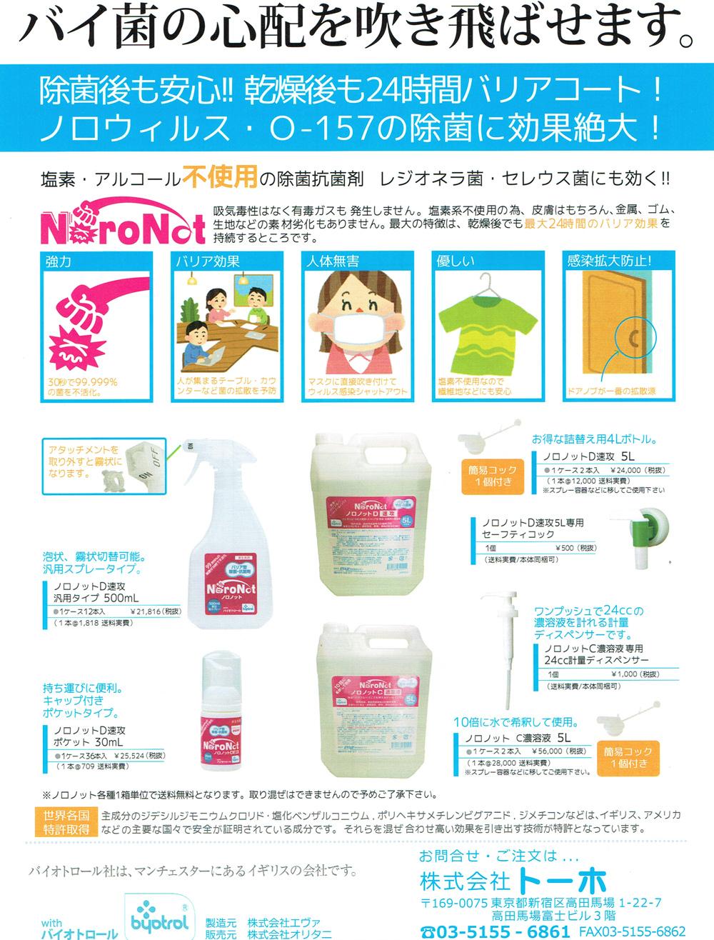 ノロウィルス・O-157除菌
