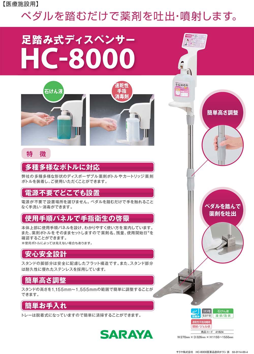 足踏み式ディスペンサー HC-8000